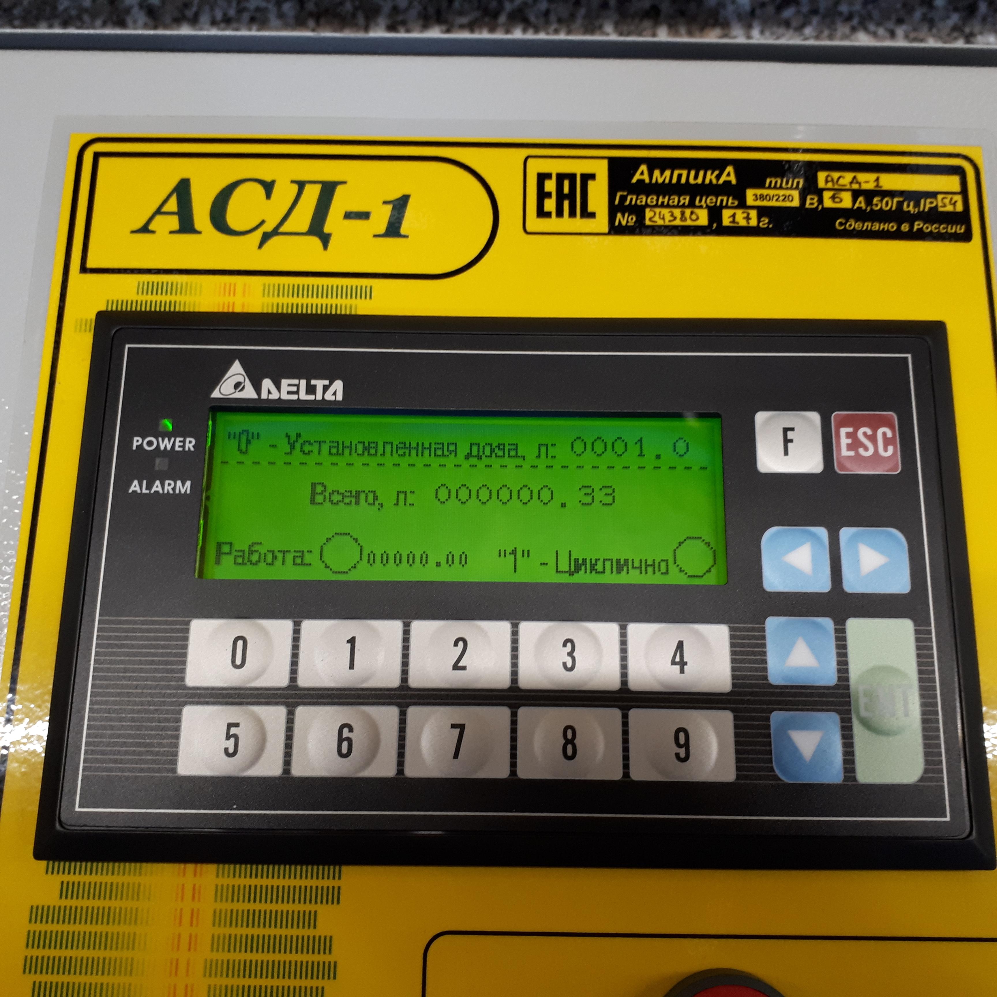 Дозатор горючих жидкостей. Высота - производство шкафов управления и автоматики. Ампика - АСД-1