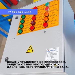 Шкаф управления и защиты компрессора